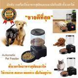 ราคา เครื่องให้อาหารสุนัข เครื่องให้อาหารอัตโนมัติ เครื่องให้อาหารหมา เครื่องให้อาหารสุนัขตั้งเวลา อัดเสียงเรียกได้ เป็นต้นฉบับ