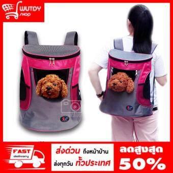 กระเป๋าเป้สะพายหลังใส่สุนัข-แมว กระเป๋าสำหรับใส่สัตว์เลี้ยง สีชมพูเข้ม-เทา