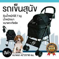 ขาย รถเข็นสุนัข รถเข็นหมา รถเข็นน้องหมา ขนาดเล็ก สีดำ กางและพับเก็บได้ง่าย ไทย ถูก