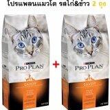 Proplan Chicken Rice อาหารแมวโต ไก่และข้าว ขนาด 1 59Kg 2 ถุง ใน กรุงเทพมหานคร