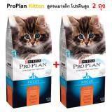 ขาย ซื้อ Proplan Kitten โปรแพลนแมวเด็ก ขนาด 1 59 กก 2ถุง