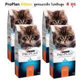 ซื้อ Proplan Kitten โปรแพลนแมวเด็ก ขนาด 1 59 กก 4ถุง ใหม่ล่าสุด