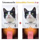 ซื้อ Proplan Salmon Rice แมวโต แซลมอนและข้าว ขนาด 1 59Kg 2 ถุง ออนไลน์