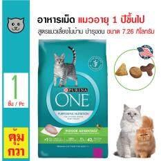 ขาย Purina One อาหารแมว สูตรแมวเลี้ยงในบ้าน บำรุงขนและผิวหนัง สำหรับแมวโตทุกสายพันธุ์ ขนาด 7 26 กิโลกรัม ใหม่