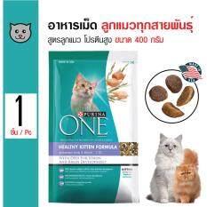 Purina One Kitten อาหารลูกแมว สูตรลูกแมวทุกสายพันธุ์ โปรตีนสูง ขนาด 400 กรัม