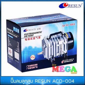 ปั๊มลมลูกสูบ RESUN ACO-004 (58W) 4500L/hr-