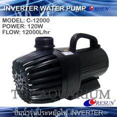 ขาย ปั๊มน้ำ Resun C 12000 120W 12000L Hr ระบบประหยัดไฟ Inverter Resun ถูก