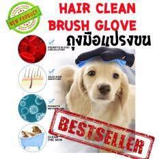 ซื้อ Roojaipets ถุงมือแปรงขน หมา แมว ของแท้ ถุงมือหวีขน อุปกรณ์แปรงขนสัตว์เลี้ยง หวีขนหมาและขนแมว Grooming Gloves อุปกรณ์แปรงขนสุนัข ออนไลน์ ถูก