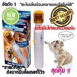 ขาย Roojaipets Pedi Paws ของแท้ รู้ใจเพท กรรไกรตัดเล็บหมา ที่ลับเล็บหมา ตะไบเล็บหมา แบบอัตโนมัติ ไร้สาย พร้อมตะไบ 3 ชุด มาตรฐานส่งออก กรณีมีหลายสี คละสี Thailand ถูก