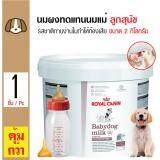 ซื้อ Royal Canin นมผงทดแทนนมแม่ รสชาติทานง่านไม่ทำให้ท้องเสีย สำหรับลูกสุนัขแรกเกิดอายุ 3 เดือน ขนาด 2 กิโลกรัม แถมฟรี จุกขวดนม 1 เซ็ต ใหม่ล่าสุด