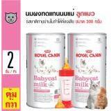 ขาย Royal Canin นมผงทดแทนนมแม่ รสชาติทานง่านไม่ทำให้ท้องเสีย สำหรับลูกแมวแรกเกิดอายุ 3 เดือน ขนาด 300 กรัม X 2 ชิ้น แถมฟรี จุกขวดนม 2 เซ็ต ใน Thailand