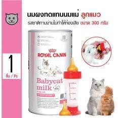 ราคา Royal Canin นมผงทดแทนนมแม่ รสชาติทานง่านไม่ทำให้ท้องเสีย สำหรับลูกแมวแรกเกิดอายุ 3 เดือน ขนาด 300 กรัม แถมฟรี จุกขวดนม 1 เซ็ต