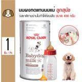 ซื้อ Royal Canin นมผงทดแทนนมแม่ รสชาติทานง่านไม่ทำให้ท้องเสีย สำหรับลูกสุนัขแรกเกิดอายุ 3 เดือน ขนาด 400 กรัม แถมฟรี จุกขวดนม 1 เซ็ต ออนไลน์