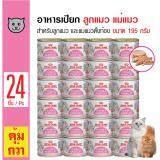 ราคา Royal Canin อาหารเปียกแมว มูสนิ่ม ทานง่าย สำหรับลูกแมวและแม่แมว ขนาด 195 กรัม X 24 กระป๋อง Royal Canin ออนไลน์