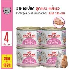 ส่วนลด Royal Canin อาหารเปียกแมว มูสนิ่ม ทานง่าย สำหรับลูกแมวและแม่แมว ขนาด 195 กรัม X 4 กระป๋อง