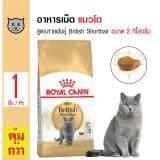 ขาย Royal Canin *d*lt British Shorthair อาหารแมว สูตรสายพันธุ์ British Shorthair อายุ 1 ปีขึ้นไป ขนาด 2 กิโลกรัม ออนไลน์
