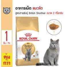 ส่วนลด Royal Canin *d*lt British Shorthair อาหารแมว สูตรสายพันธุ์ British Shorthair อายุ 1 ปีขึ้นไป ขนาด 2 กิโลกรัม Royal Canin กรุงเทพมหานคร