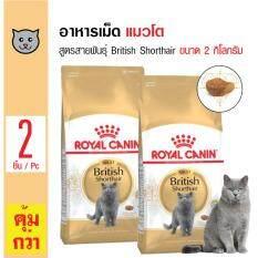 Royal Canin Adult British Shorthair อาหารแมว สูตรสายพันธุ์ British Shorthair อายุ 1 ปีขึ้นไป ขนาด 2 กิโลกรัม x 2 ถุง