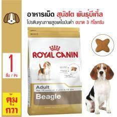 Royal Canin Beagle *d*lt อาหารสุนัข โปรตีนคุณภาพสูง ไขมันต่ำ สำหรับสุนัขโตสายพันธุ์บีเกิ้ล 1 ปีขึ้นไป ขนาด 3 กิโลกรัม Royal Canin ถูก ใน กรุงเทพมหานคร