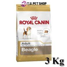 ราคา Royal Canin Beagle *d*lt 3Kg อาหารสุนัขแบบเม็ดสำหรับสุนัขพันธุ์บีเกิ้ล อายุ 10 เดือนขึ้นไป ขนาด 3กิโลกรัม ใหม่ ถูก