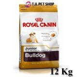 ราคา ราคาถูกที่สุด Royal Canin Bulldog Junior 12Kg อาหารสุนัขแบบเม็ด สำหรับสุนัขลูกสุนัขพันธุ์บลูด๊อก ช่วงหย่านม 12 เดือน ขนาด12กิโลกรัม
