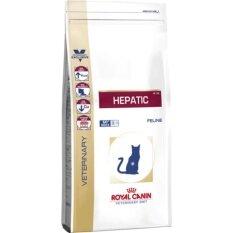 ราคา Royal Canin Cat Heaptic อาหารสำหรับแมว ที่เป็นโรคตับ ขนาด 2Kg ถูก