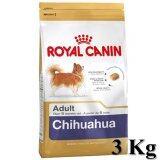 ซื้อ Royal Canin Chihuahua *d*lt 3Kg อาหารสุนัขแบบเม็ด เหมาะสำหรับสุนัขพันธุ์ชิวาวาอายุ 8 เดือนขึ้นไป ขนาด3กิโลกรัม ถูก ไทย