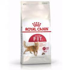ขาย ซื้อ Royal Canin Fit 32 *d*lt Cat Food 2Kg โรยัล คานิน ฟิต อาหารเม็ดสำหรับแมวโตทุกสายพันธุ์ อายุ 1 ปีขึ้นไป ขนาด 2 กิโลกรัม กรุงเทพมหานคร