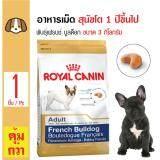 ซื้อ Royal Canin French Bulldog *d*lt อาหารสุนัขโตพันธุ์เฟรนช์บูลด็อก สุนัขโตอายุ1ปีขึ้นไป ขนาด 3 กิโลกรัม Royal Canin ออนไลน์