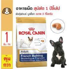 ราคา Royal Canin French Bulldog *d*lt อาหารสุนัขโตพันธุ์เฟรนช์บูลด็อก สุนัขโตอายุ1ปีขึ้นไป ขนาด 3 กิโลกรัม ใหม่
