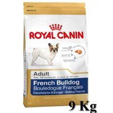 ขาย Royal Canin French Bulldog *d*lt 9 Kg อาหารสุนัขแบบเม็ด สำหรับสุนัขโตพันธุ์เฟรนซ์บูลด๊อกอายุ 12 เดือนขึ้นไป ขนาด 9 กิโลกรัม Royal Canin ผู้ค้าส่ง