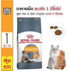 Royal Canin Hair & Skin อาหารแมว สูตรบำรุงขนและผิวหนัง สำหรับแมวโต 1 ปีขึ้นไป ขนาด 2 กิโลกรัม