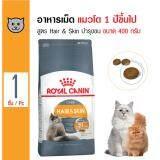 โปรโมชั่น Royal Canin Hair Skin อาหารแมว สูตรบำรุงขนและผิวหนัง สำหรับแมวโต 1 ปีขึ้นไป ขนาด 400 กรัม ถูก