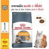 ขาย Royal Canin Hair Skin อาหารแมว สูตรบำรุงขนและผิวหนัง สำหรับแมวโต 1 ปีขึ้นไป ขนาด 4 กิโลกรัม ราคาถูกที่สุด