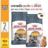 ทบทวน ที่สุด Royal Canin Hair Skin อาหารแมว สูตรบำรุงขนและผิวหนัง สำหรับแมวโต 1 ปีขึ้นไป ขนาด 400 กรัม X 2 ถุง
