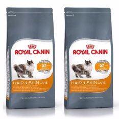 ซื้อ Royal Canin Hair Skin อาหารแมวโต เน้นบำรุงเส้นขน และผิวหนัง ขนาด 400G 2 Units ใหม่
