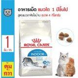 ราคา ราคาถูกที่สุด Royal Canin Indoor 27 อาหารแมว สูตรแมวอาศัยในบ้าน สำหรับแมวโต 1 ปีขึ้นไป ขนาด 4 กิโลกรัม