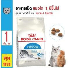 Royal Canin Indoor 27 อาหารแมว สูตรแมวอาศัยในบ้าน สำหรับแมวโต 1 ปีขึ้นไป ขนาด 4 กิโลกรัม