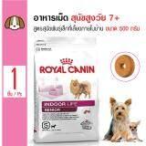 ส่วนลด Royal Canin Indoor Life Senior อาหารสุนัขพันธุ์เล็ก สุนัขสูงวัยอายุ 7 ปีขึ้นไป ขนาด 500 กรัม Royal Canin กรุงเทพมหานคร