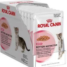 ส่วนลด Royal Canin Kitten Instinctive Gravy อาหารเปียกสำหรับลูกแมว 4 เดือน 1 ปี แม่แมวตั้งท้อง เกรวี่ 85 G 1 กล่อง 12 ซอง กรุงเทพมหานคร