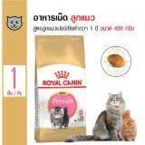 ความคิดเห็น Royal Canin Kitten Persian อาหารลูกแมว สูตรลูกแมวเปอร์เซีย อายุ 4 12 เดือน ขนาด 400 กรัม