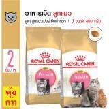 ซื้อ Royal Canin Kitten Persian อาหารลูกแมว สูตรลูกแมวเปอร์เซีย อายุ 4 12 เดือน ขนาด 400 กรัม X 2 ถุง กรุงเทพมหานคร