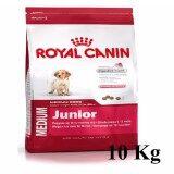 ซื้อ Royal Canin Medium Junior 10 Kgs รอยัลคานิน อาหารสุนัขแบบเม็ด สำหรับลูกสุนัขพันธุ์กลาง ขนาด 10 กิโลกรัม ออนไลน์ ไทย