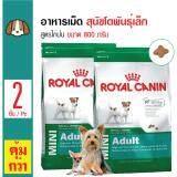 ซื้อ Royal Canin Mini *d*lt อาหารสุนัขโตพันธุ์เล็ก สุนัขอายุ1ปีขึ้นไป ขนาด 800 กรัม X 2 ถุง Royal Canin ออนไลน์