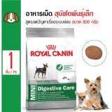 ขาย Royal Canin Mini Digestive Care อาหารสุนัขโตพันธุ์เล็ก สูตรลดปัญหาเรื่องระบบย่อย สุนัขโตอายุ 1ปีขึ้นไป ขนาด 800 กรัม ออนไลน์
