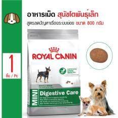 ขาย Royal Canin Mini Digestive Care อาหารสุนัขโตพันธุ์เล็ก สูตรลดปัญหาเรื่องระบบย่อย สุนัขโตอายุ 1ปีขึ้นไป ขนาด 800 กรัม ผู้ค้าส่ง