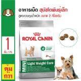 ราคา Royal Canin Mini Light Weight Care อาหารสุนัขโตพันธุ์เล็ก สูตรควบคุมน้ำหนัก สุนัขโตอายุ 1ปีขึ้นไป ขนาด 2 กิโลกรัม Royal Canin เป็นต้นฉบับ