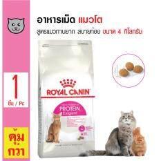 Royal Canin Protein Exigent อาหารแมว สูตรแมวทานยาก เลือกทาน สบายท้อง สำหรับแมวโต 1 ปีขึ้นไป ขนาด 4 กิโลกรัม