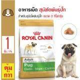 ราคา Royal Canin Pug *d*lt อาหารสุนัขโตพันธุ์ปั๊ก สุนัขโตอายุ 1 ปีขึ้นไป ขนาด 3 กิโลกรัม ใหม่