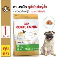ขาย ซื้อ Royal Canin Pug *d*lt อาหารสุนัขโตพันธุ์ปั๊ก สุนัขโตอายุ 1 ปีขึ้นไป ขนาด 3 กิโลกรัม Thailand